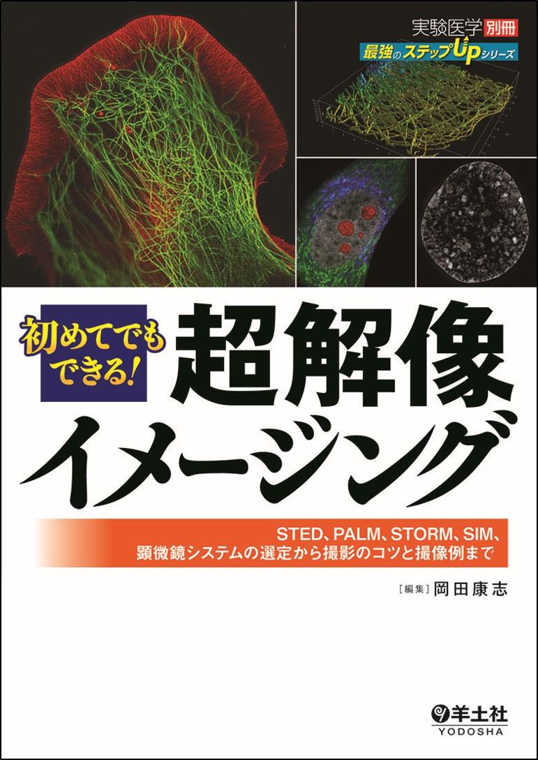 超解像顕微鏡の本が出ましたのイメージ